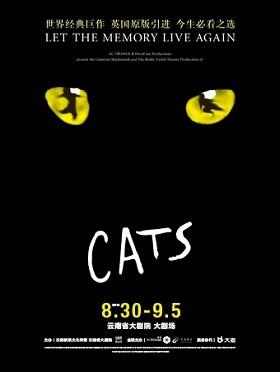 品质舞台季 世界原版经典音乐剧《猫》CATS-昆明站