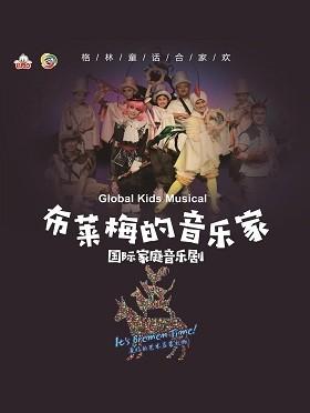 家庭音乐剧《布莱梅乐队》-南京站