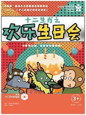 【小橙堡】童话大王郑渊洁启蒙偶戏绘《十二生肖之欢乐生日会》--佛山