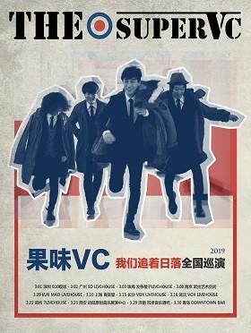 果味VC『我们追着日落』巡演-杭州站