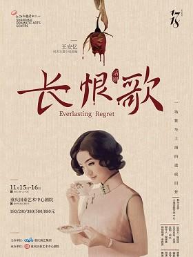 上海话剧艺术中心 王安忆经典作品改编话剧《长恨歌》