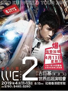 泰禾人寿呈献 古巨基–我们世界巡回演唱会香港站PART 2 (加场)