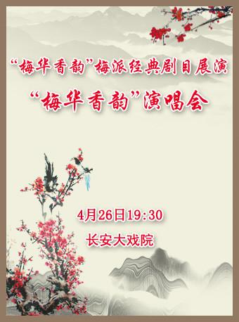 """长安大戏院4月26日 """"梅华香韵""""梅派经典剧目展演 《""""梅华香韵""""演唱会》"""