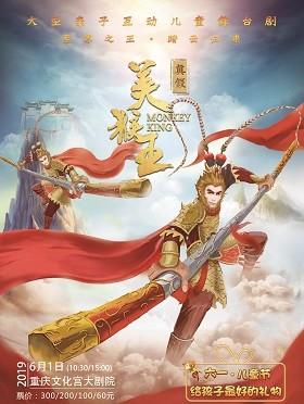 快乐六·一儿童节——大型亲子互动儿童舞台剧《真假美猴王》 至尊之王·踏云归来