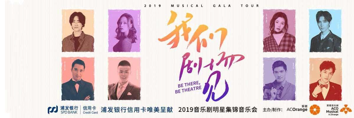 2019音乐剧明星集锦音乐会