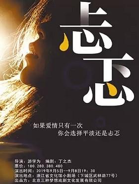 人艺加演百场经典怀旧话剧《忐忑》-杭州站