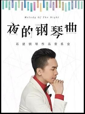 《夜的钢琴曲》—石进钢琴作品音乐会-北京站