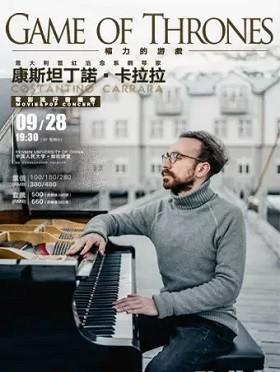 2019年第七届中关村金秋演出季康斯坦丁诺●卡拉拉 电影流行钢琴音乐会-北京站