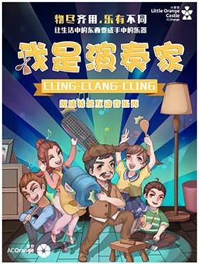 【小橙堡】趣味情景互动音乐秀《我是演奏家》--郑州站