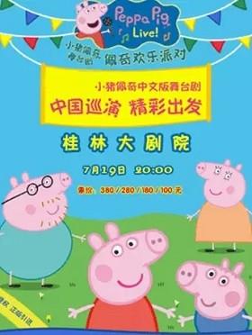 佳能炫飞•2019英国正版引进《小猪佩奇舞台剧-佩奇欢乐派对》中文版-桂林站