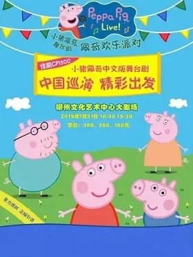 佳能CP1300•2019英国正版引进《小猪佩奇舞台剧-佩奇欢乐派对》中文版-柳州站