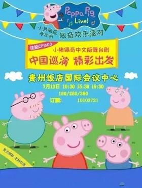 佳能炫飞•2019英国正版引进《小猪佩奇舞台剧-佩奇欢乐派对》中文版-贵阳站