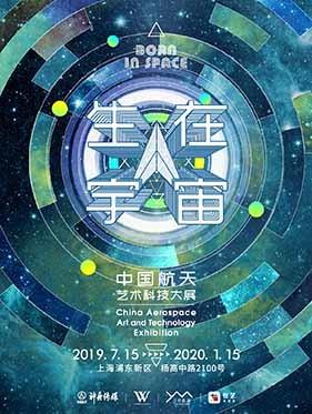 《生在宇宙》—中国航天艺术科技大展-上海站