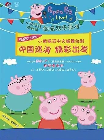 佳能炫飞 • 2019英国正版引进《小猪佩奇舞台剧—佩奇欢乐派对》中文版-徐州站