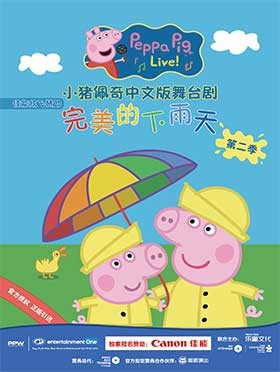 【乐童&小橙堡】佳能炫飞·2019英国正版引进《小猪佩奇舞台剧-完美的下雨天》中文版---武汉站