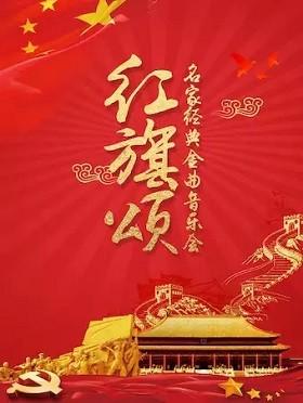 红旗颂--名家经典金曲音乐会-北京站