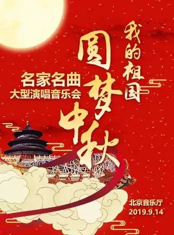我的祖国—圆梦中秋•名家名曲大型演唱音乐会-北京站