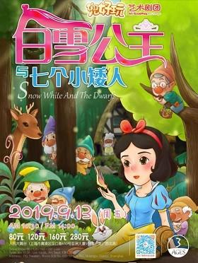 经典童话音乐剧《白雪公主与七个小矮人 Snow White》-上海站