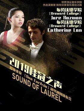 2019桂冠之声--欧亚重奏 (Duo EurAsia) 钢琴巡回演奏会-深圳