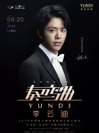 李云迪 奏鸣曲 2019世界巡回钢琴独奏音乐会-上海站