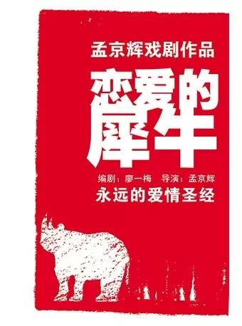 MaiLive——孟京辉经典戏剧作品《恋爱的犀牛》-深圳站