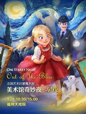 法国艺术启蒙魔术剧《美术馆奇妙夜·星夜》-福州站