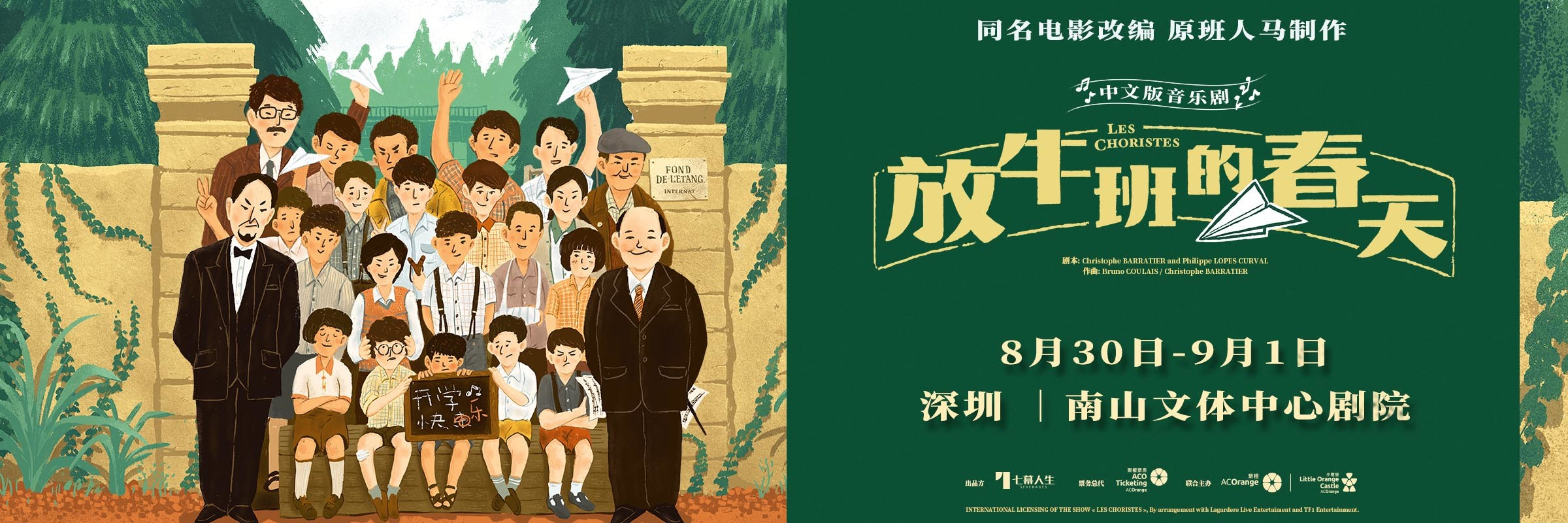 法國音樂劇《放牛班的春天》中文版 暖心上演--深圳