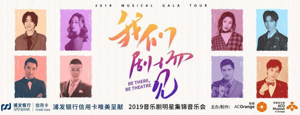 2019我們劇場見 | 6城8場巡演歌單公布!你最期待哪一首?