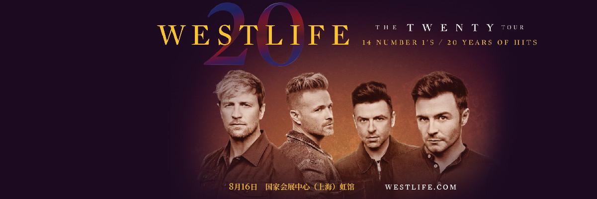 西城男孩20周年世界巡回演唱會 上海站