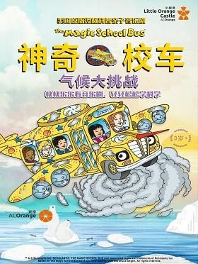 【小橙堡】美国原版授权科普亲子音乐剧《神奇校车·气候大挑战》---深圳站
