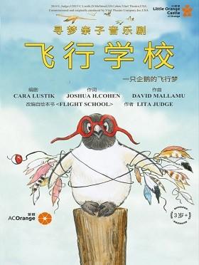 【小橙堡】寻梦亲子音乐剧《Flight School 飞行学校》——2019贵阳文化惠民演出季