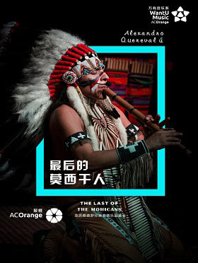 【万有音乐系】《最后的莫西干人——亚历桑德罗印第安音乐品鉴会》 --重庆站
