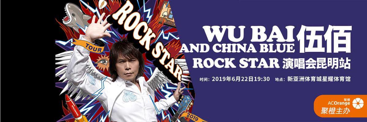 伍佰Χna Blue Rockstar 演唱会-深圳站
