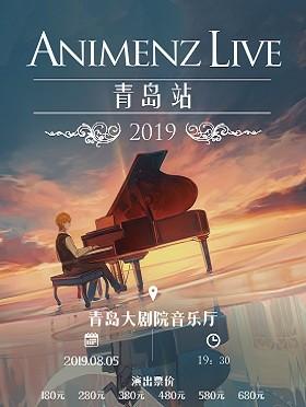 Animenz Live 2019动漫钢琴音乐会-青岛站
