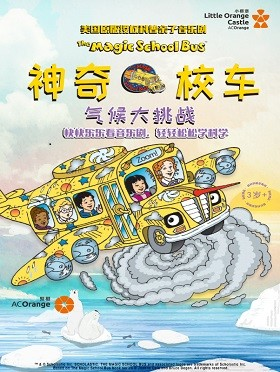 【小橙堡】美国原版授权科普亲子音乐剧《神奇校车·气候大挑战》---西安站