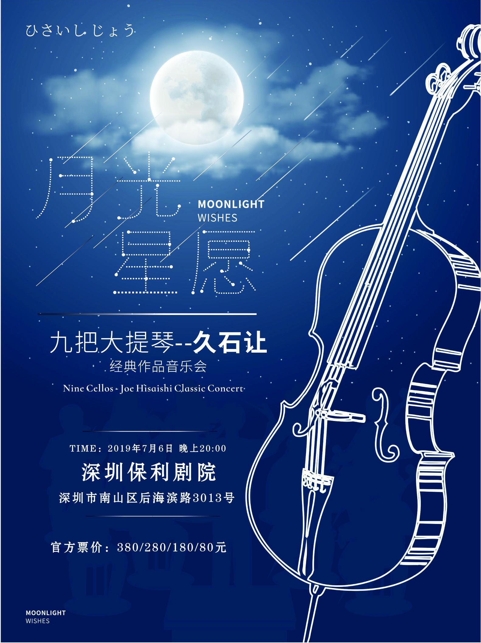 九把大提琴—久石让经典作品音乐会