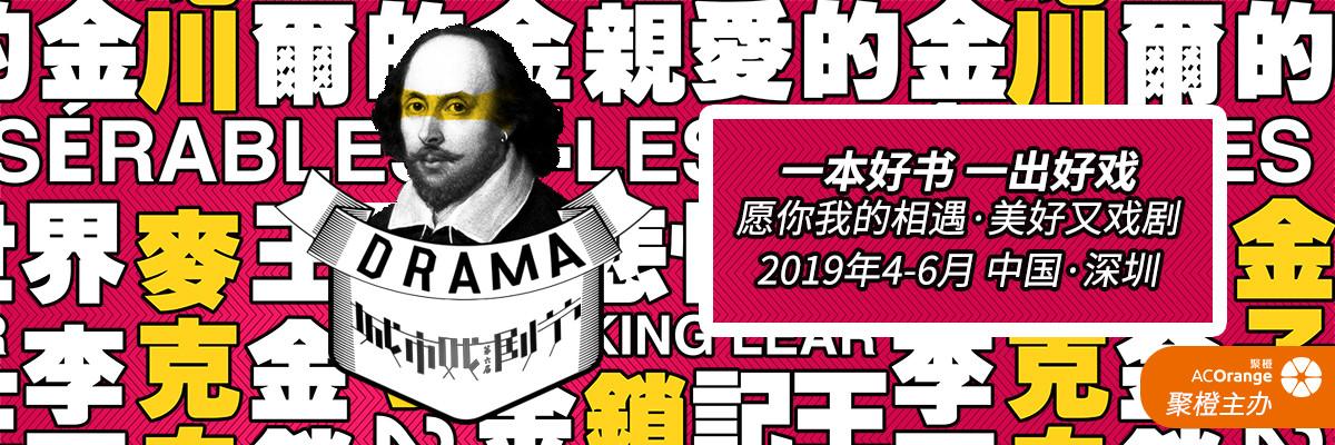 2019年第六届城市戏剧节