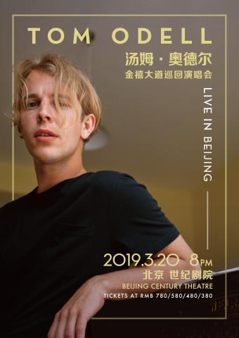 Tom Odell汤姆·奥德尔:金禧大道巡回演唱会2019北京站