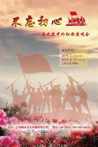 2019年6-7月上海有哪些演唱会安排 近期上海演唱会汇总
