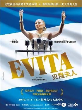 音乐剧史诗巨作《贝隆夫人》Evita-苏州站