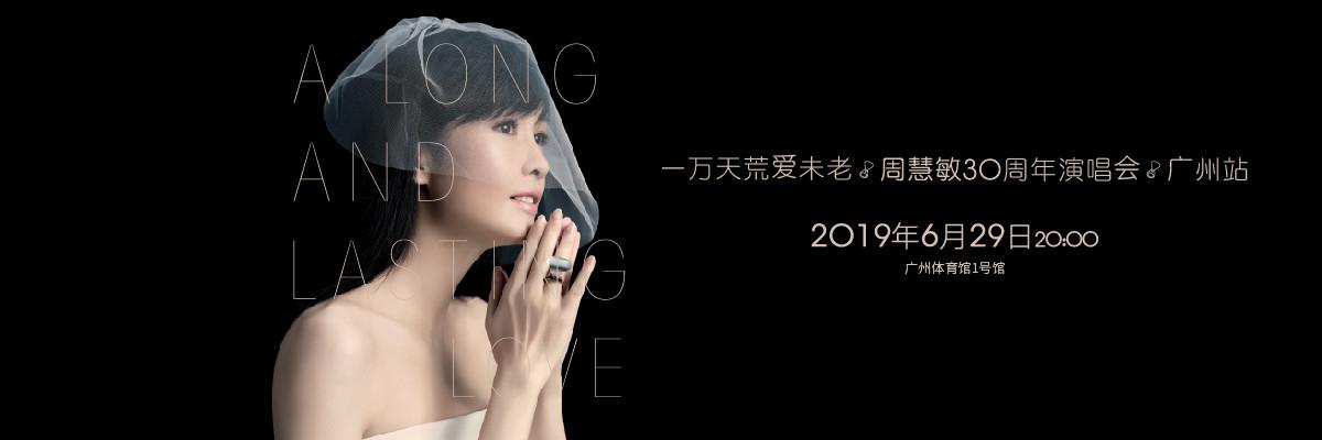 一万天荒爱未老 周慧敏30周年演唱会 广州站