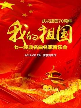 庆祝建国70周年 我的祖国——七一经典名曲名家音乐会-北京站