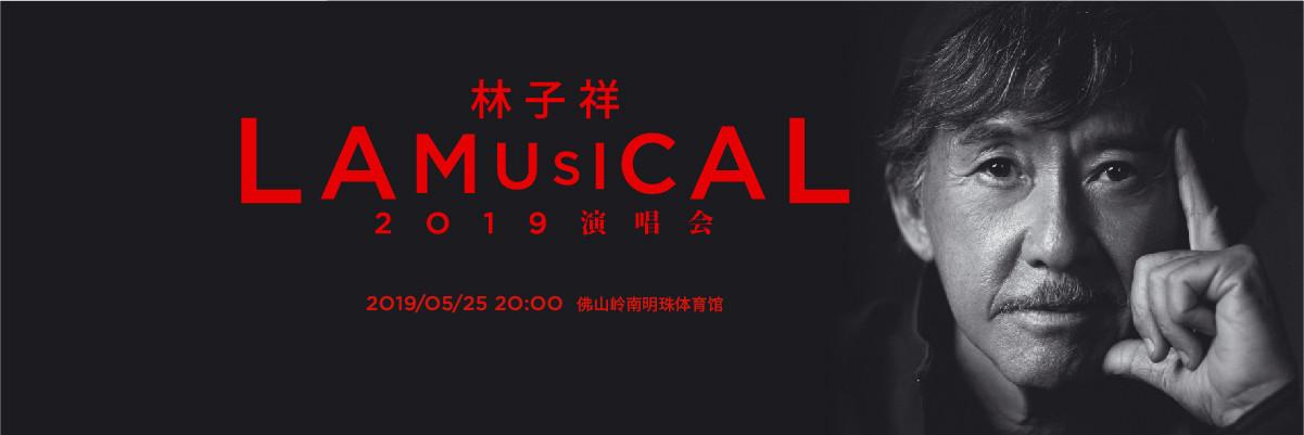 林子祥Lamusical 2019演唱会 佛山站