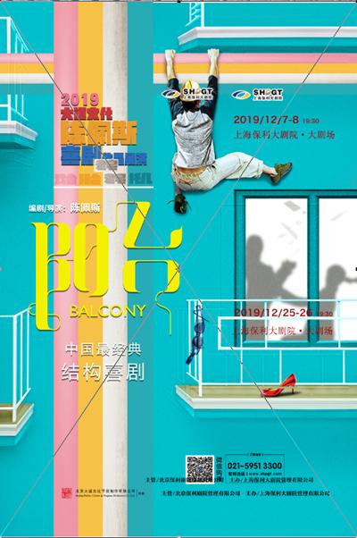 上海保利大剧院五周年庆系列演出 陈佩斯喜剧作品展演--阳台
