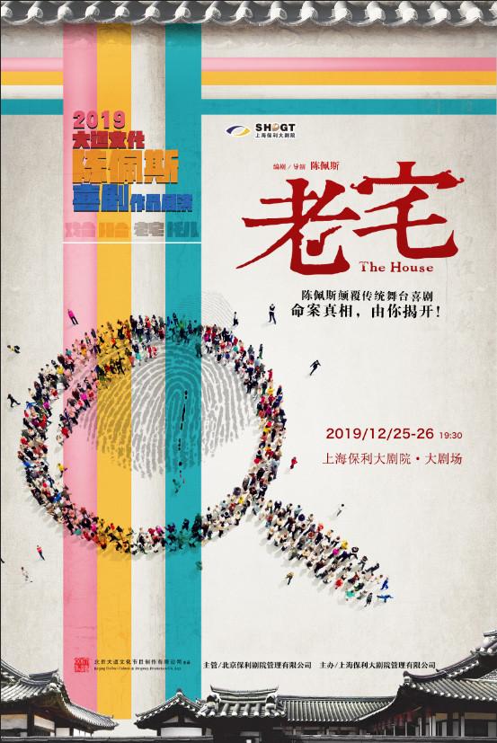 上海保利大剧院五周年庆系列演出 陈佩斯喜剧作品展演--老宅