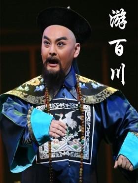 长安大戏院7月5-6日新编大型古装京剧《游百川》-北京站