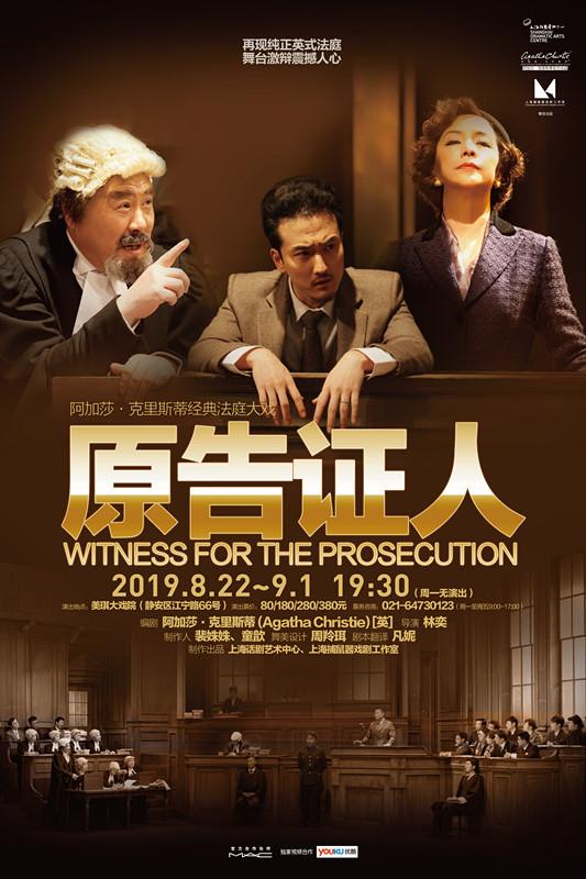 环球舞台 阿加莎·克里斯蒂经典法庭大戏 原告证人 (又译:控方证人) WITNESS FOR THE PROSECUTION