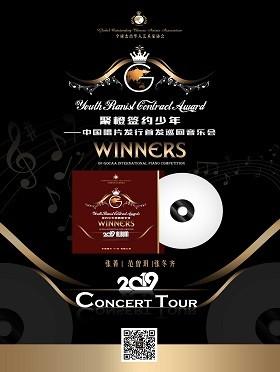 【万有音乐系】《2019聚橙签约少年-中国唱片发行首发巡回音乐会》-海南陵水
