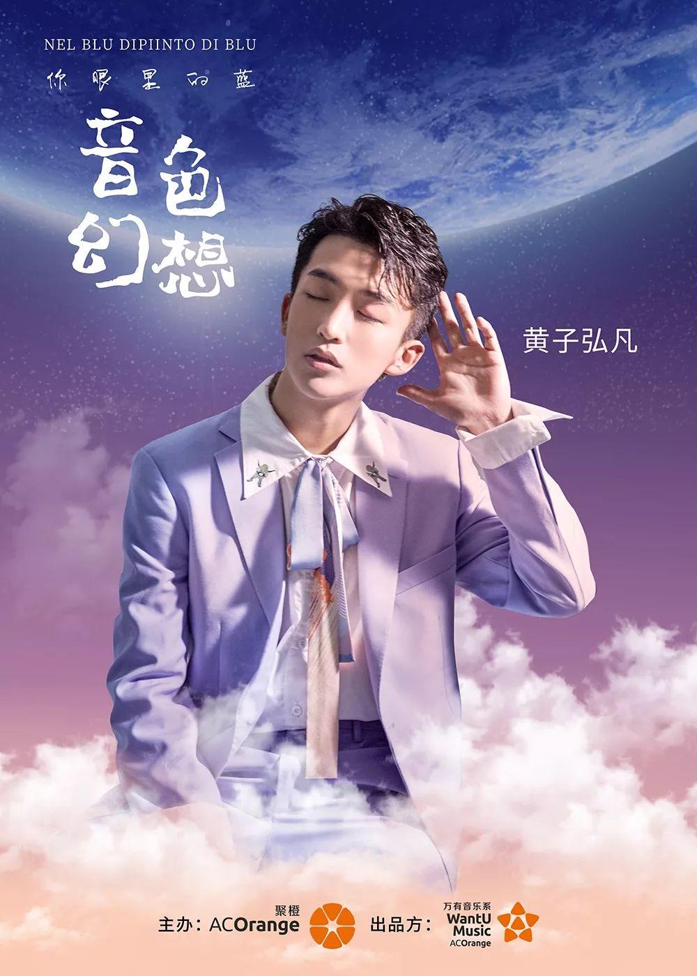 你眼里的蓝之音色幻想上海站今日开票,用音乐描绘梦境!