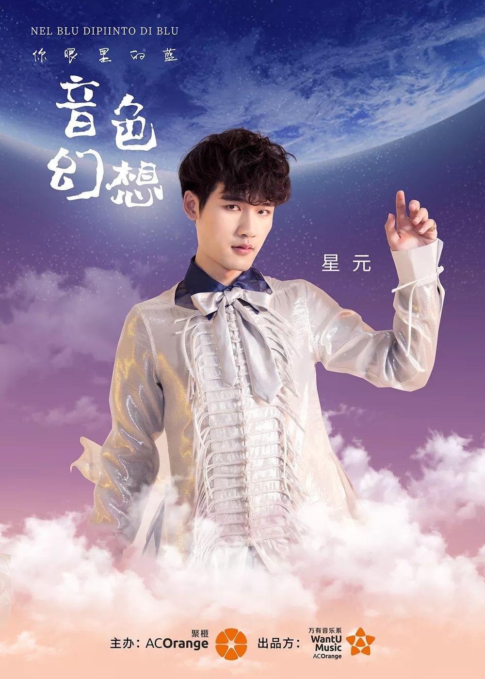 你眼里的藍之音色幻想上海站今日開票,用音樂描繪夢境!